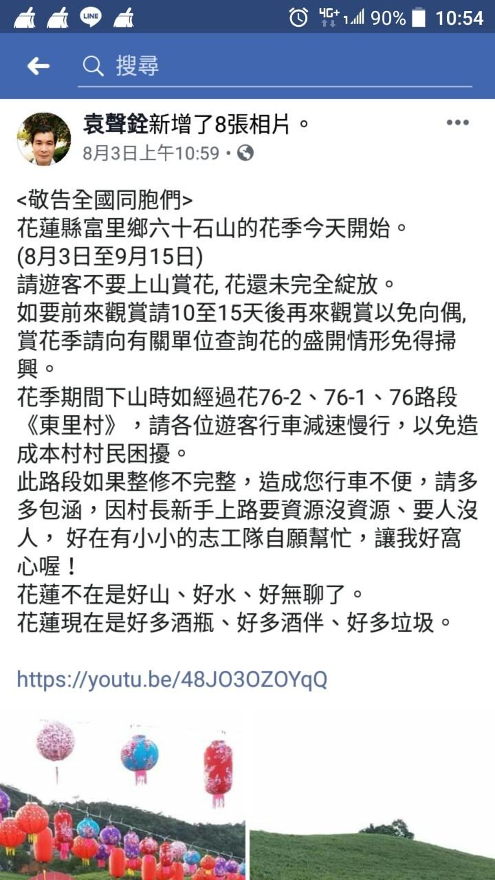 東里村長袁聲銓臉書_190806_0024