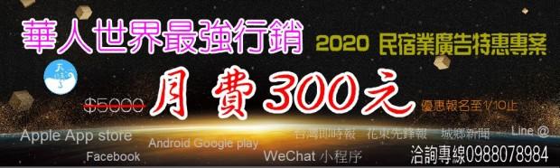 廣告_200103_0005