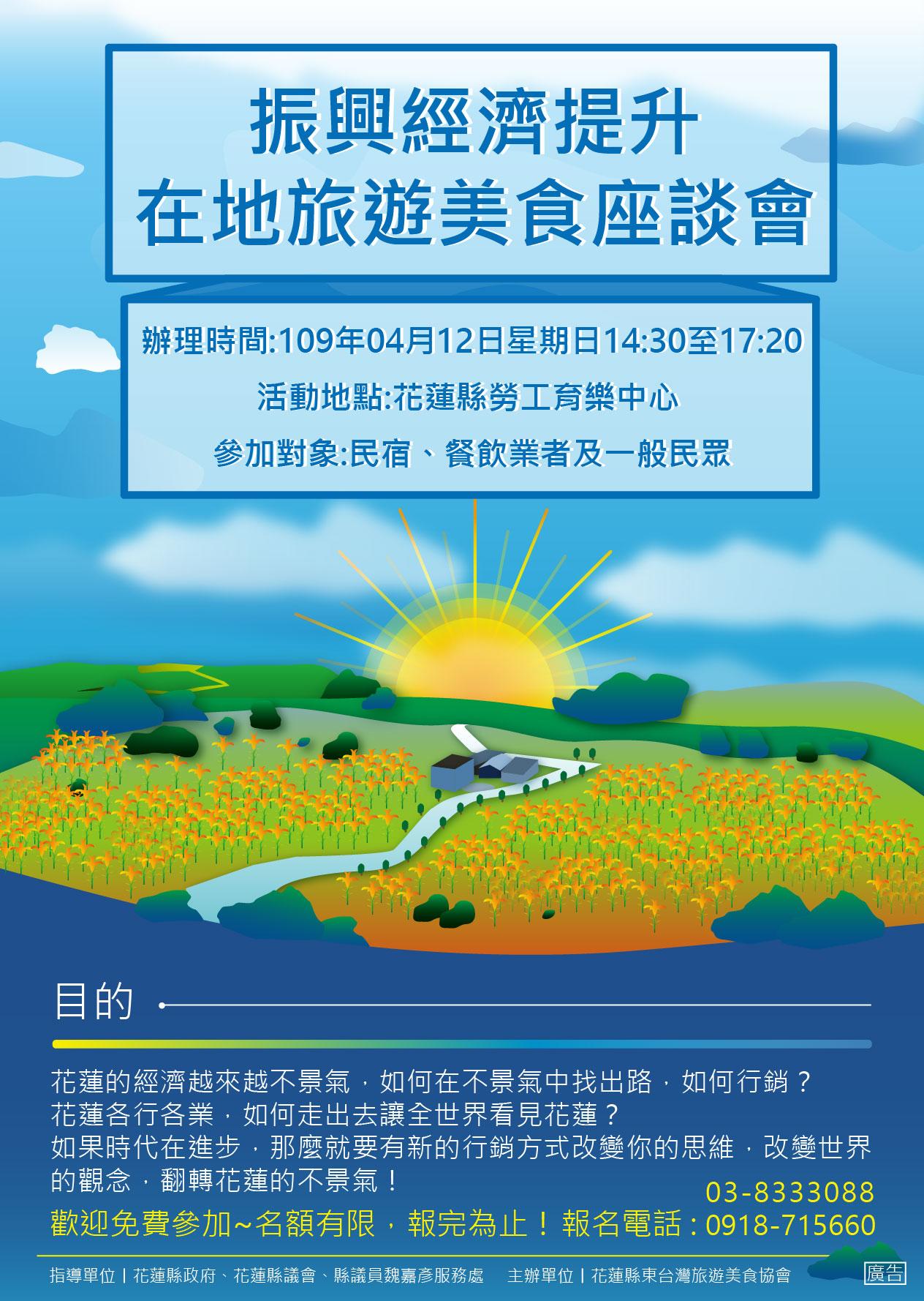 花蓮縣東台灣旅遊美食協會-01